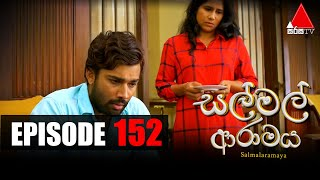 සල් මල් ආරාමය | Sal Mal Aramaya | Episode 152 | Sirasa TV Thumbnail