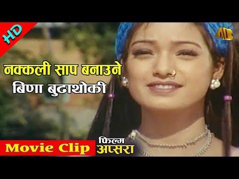 Nakkali Sap Banaune | Apsara Movie Clip | Bina Budhathoki | AB Pictures Farm | B.G Dali