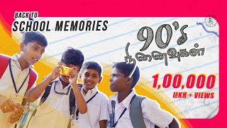 90's Ninaivugal | 90's நினைவுகள் | All In One About 90's | 90's Kids Memories