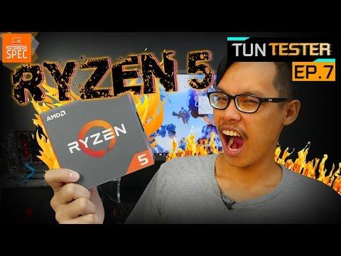 [Review] ทดสอบประสิทธิภาพ RYZEN 5 1600X ว่าจะเล่นเกมลื่นแค่ไหน