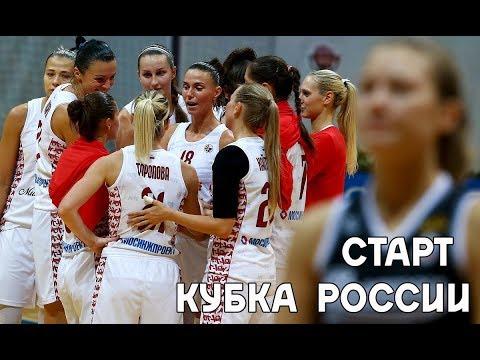 Уверенный старт в Кубке России от женской команды