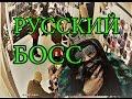 ВЗЛОМ КАМЕРЫ Big Russian Boss Шлёпай mp3
