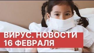 Коронавирус Новости сегодня 16 02 2020 Новости Китая 16 февраля Новости о вирусе в Китае