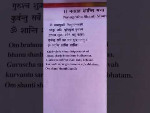 Navgrah Shanti Mantra Youtube