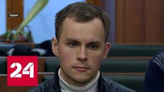 Юрист-аферист из Мурома попался в Крыму - Россия 24