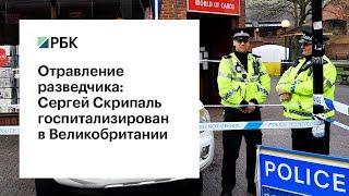 Отравление разведчика: Сергей Скрипаль госпитализирован в Великобритании