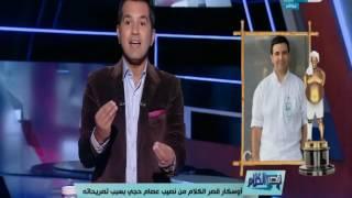 اوسكار قصر الكلام من نصيب عصا حجي بسبب تصريحاتة الكوميدية عن بقاء المواطنين في منازلهم يوم 11 نوفمبر