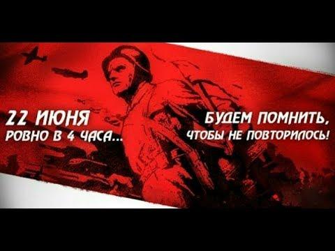 22 июня 1941 г. Начало Великой Отечественной Войны.