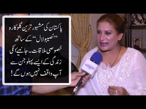 Interview Famous Urdu Signer Naseebo Lal