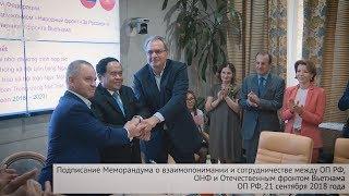 ОП РФ, ОНФ и Отечественный фронт Вьетнама подписали договор о сотрудничестве