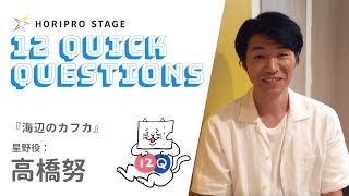 HORIPRO STAGE presents 12 Quick Question ー12のクイック・クエスチ...