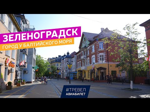 Зеленоградск - отдых у Балтийского моря