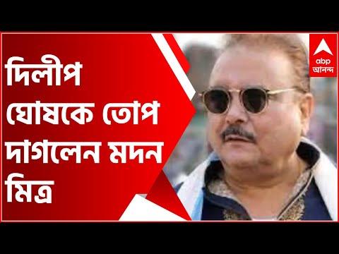 WB Politics: উপনির্বাচনকে ঘিরে দিলীপ ঘোষকে তোপ দাগলেন মদন মিত্র । Bangla News