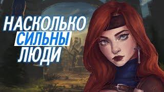 Насколько сильны люди // World of Warcraft