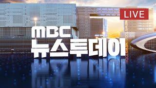 서울 도심 주요 도로 속속 통제...출근길 대란 우려 - [LIVE]MBC 뉴스투데이 2020년 08월 06일