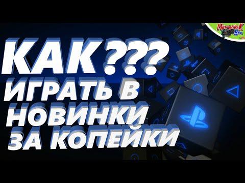 Как играть за 150 руб в Новинки на PS4 /// Или как сэкономить много денег