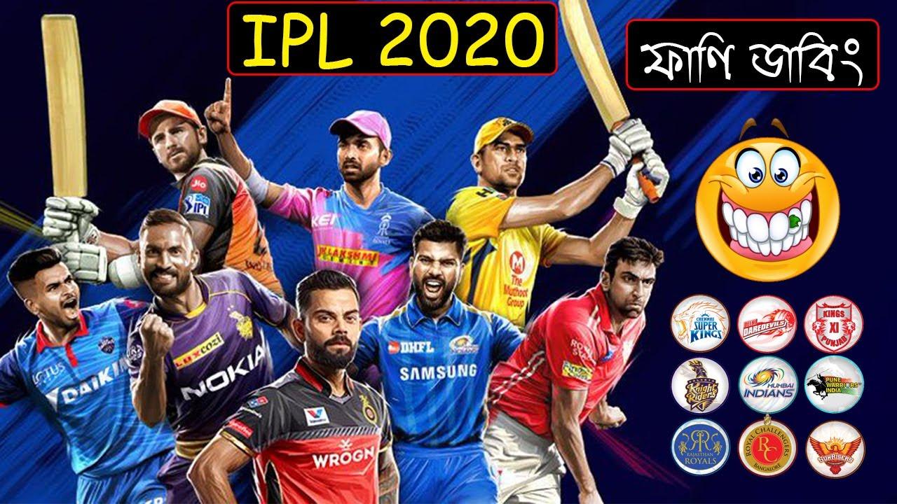 বাংলা ফানি ডাবিং | IPL 2020 Special (T20 Match) Bangla Funny Dubbing Video | MS Dhoni,Virat Kohli