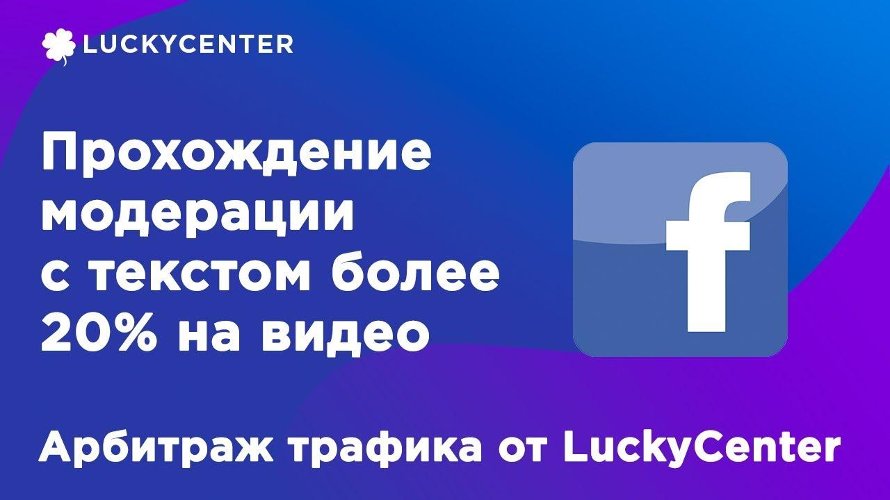 Прохождение модерации  с текстом более 20% на видео|FB| Арбитраж трафика от LuckyCenter