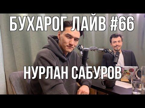 Бухарог Лайв #66: Нурлан Сабуров