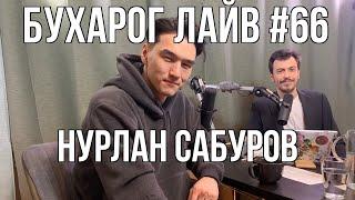 Бухарог Лайв 66 Нурлан Сабуров