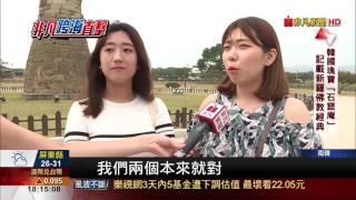 【非凡新聞】慶州 佛國寺.石窟庵 穿越吧!回新羅王朝旅遊