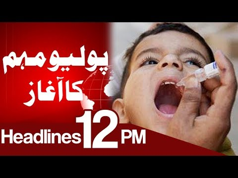 Polio Campaign Started in Pakistan - Headlines 12 PM - 30 October 2017 - Express News