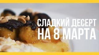 Сладкий десерт на 8 марта [Якорь | Мужской канал]
