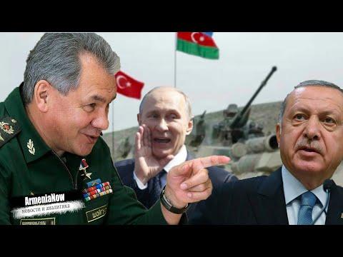 Пощечина Эрдогану: Шойгу посмеялся над армией Турана