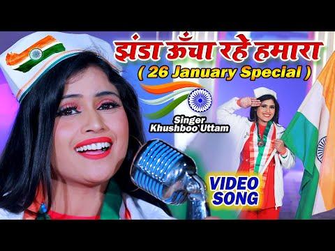 khushboo-uttam-के-इस-#देशभक्ति-गाने-को-देखकर-,आपको-अपने-तिरंगे-पर-गर्व-होगा|-26-january-special-song