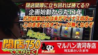 <パチスロ>閉店くんが行く!#750【P-martTV】
