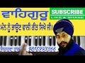 Learn Waheguru Simran - Gurbani Shabad Kirtan By Satnam Singh Khalsa