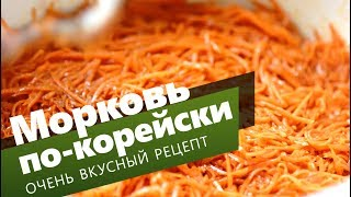 Морковь по корейски в домашних условиях. Морковка корейская ее еще называют