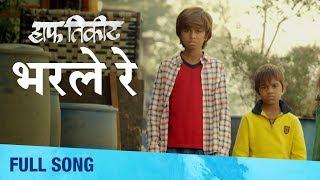 Bharle Re | Emotional Song | Half Ticket Marathi Movie | Priyanka Bose