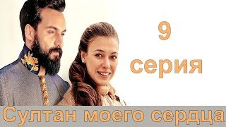 Султан моего сердца 9 серия/Али Эрсан Дуру и Александра Никифорова/турецкий сериал, анонс