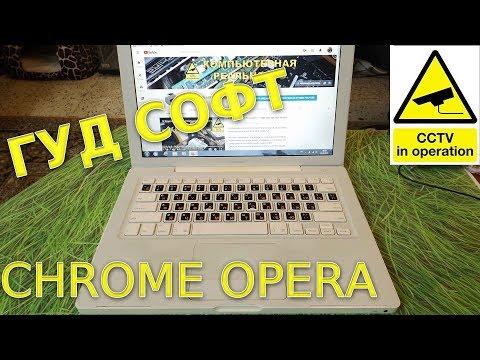 MacBook A1181 Актуальный Софт Firefox, Chrome + Opera + Office 2011 работающие на МакОС Лайон 10.7.5
