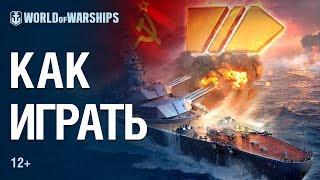 Советские Линкоры: Как играть? | World of Warships