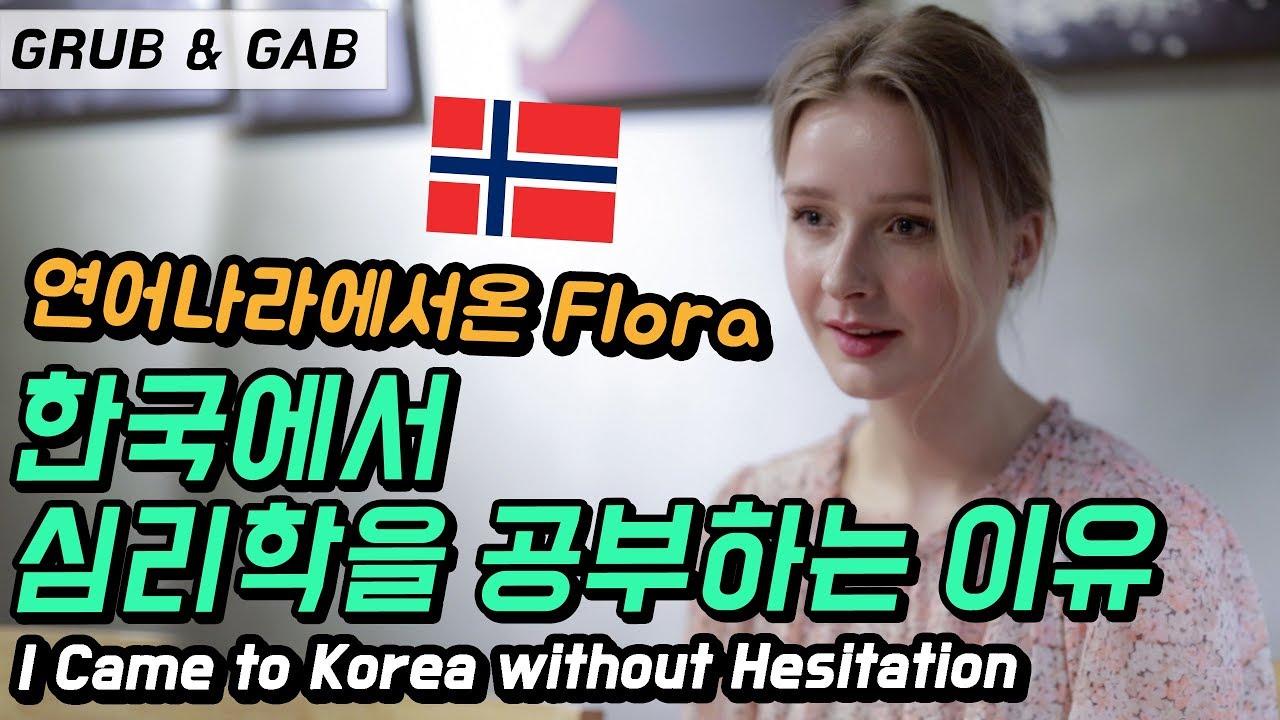 한국에 대한 심리학책을 쓰고싶어요! 노르웨이 고등학교 졸업하자마자 한국에 온 플로라! [GRUB & GAB]