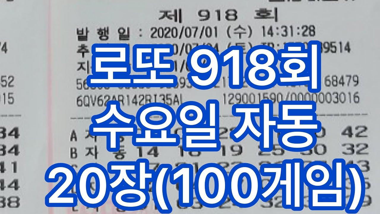 918회 수요일 자동사진 20장(100게임)