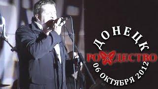 Рождество - Душа (Донецк, 06 октября 2012)