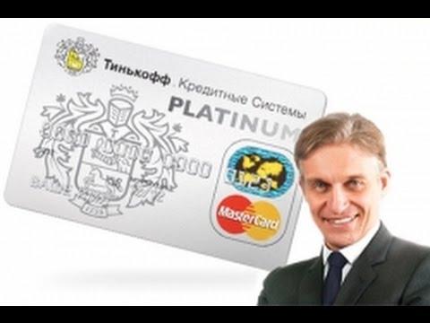 Тинькофф, проценты по кредитной карте