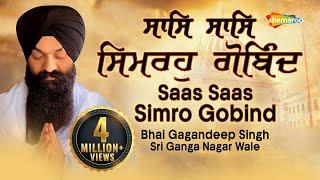 Sas Saas Simro Gobind - Bhai Gagandeep Singh  ( Sri Ganga Nagar Wale)