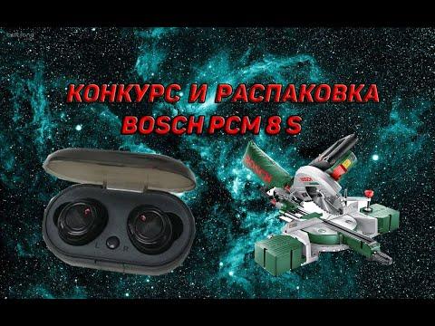 Конкурс!!! Обзор  Торцовочной пилы Bosch PCM 8 S.