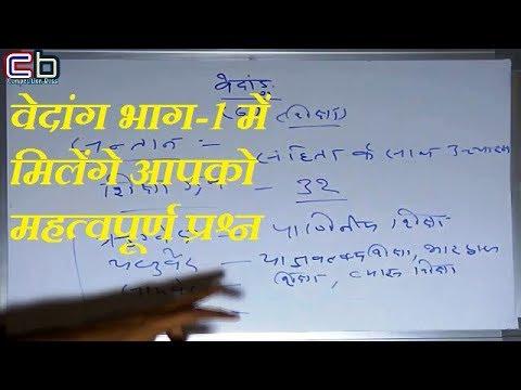 sanskrit literature | vedang | वेदांग भाग 1 में मिलेंगे आपको महत्वपूर्ण प्रश्न