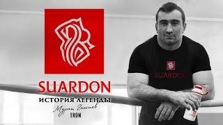 Суардон | История легенды. Гассиев Мурат