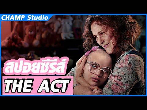 สรุปซีรีส์ The ACT EP.1-8 (รวดเดียวจบ)