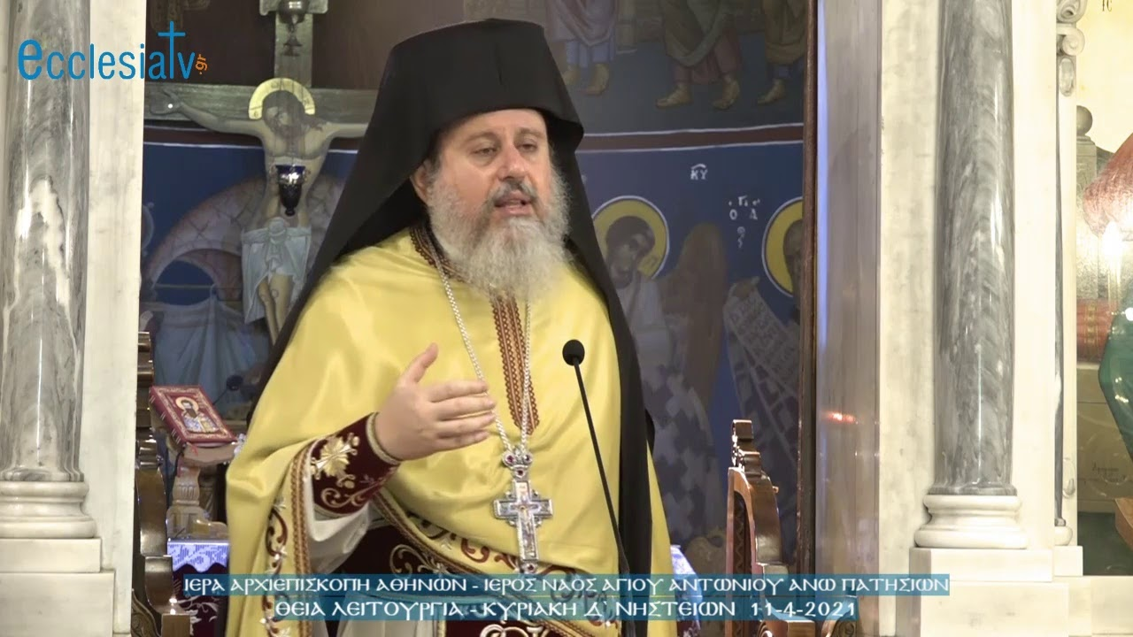 Θεία Λειτουργία - Δ` Κυριακή των Νηστειών 11-4-2021