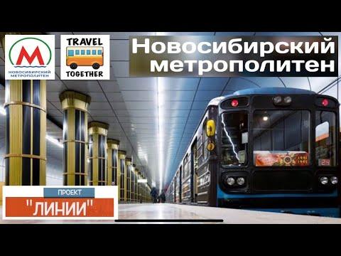 "Проект ""Линии"". Новосибирский метрополитен | Project ""LINES"". Novosibirsk Metro"