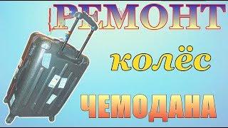 РЕМОНТ колесиков ЧЕМОДАНА ++