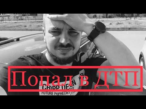 Попал в ДТП, что делать в таких ситуациях ! - YouTube 96877cf64f8