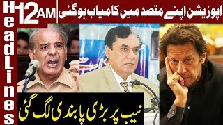 NAB officials barred from giving interviews to media | Headlines 12 AM | 13 November 2018 | Express